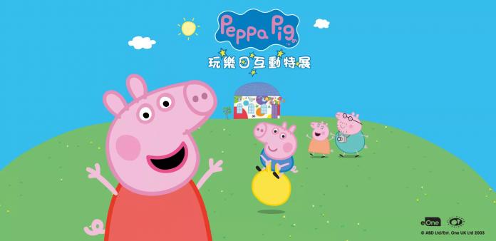 Interative Peppa Pig Fun Fair- Macao